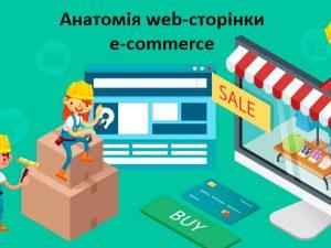 Анатомія web-сторінки E-COMMERCE