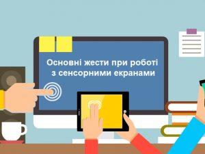 Основні жести при роботі з сенсорними екранами