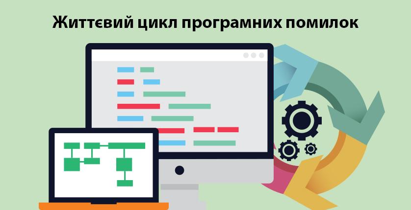 Життєвий цикл програмних помилок