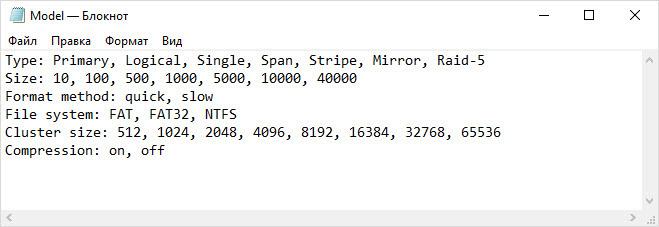 Параметри для тестування, які відносяться до створення розділів на жорсткому диску