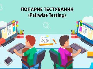 Попарне тестування (Pairwise testing)