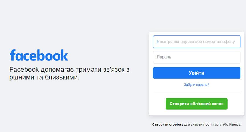 Приклад авторизації Facebook