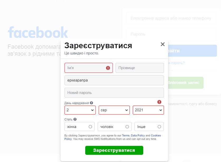 Валідація на формі реєстрації Facebook